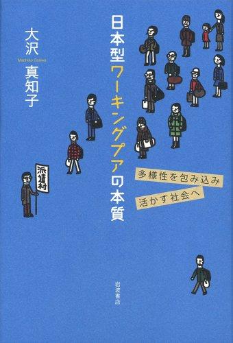 日本型ワーキングプアの本質――多様性を包み込み活かす社会へ
