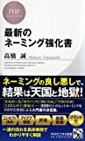 最新のネーミング強化書 (PHPビジネス新書)