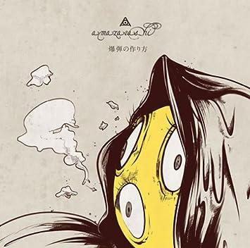 Amazon.co.jp: 爆弾の作り方: 音楽