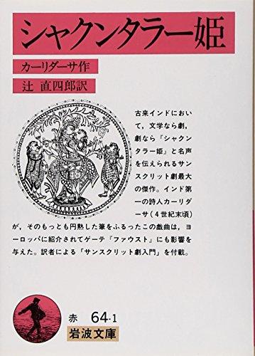 シャクンタラー姫 (岩波文庫 赤 64-1)