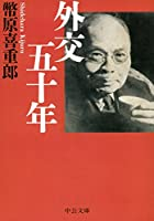外交五十年 (中公文庫プレミアム)