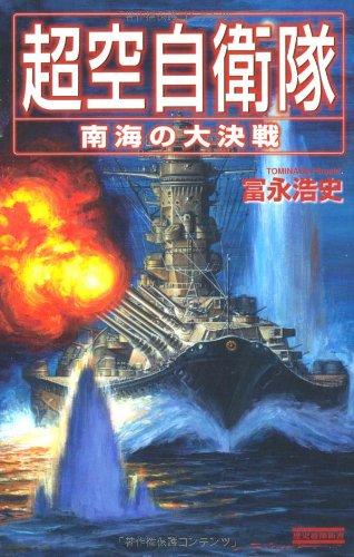 超空自衛隊―南海の大決戦 (歴史群像新書)