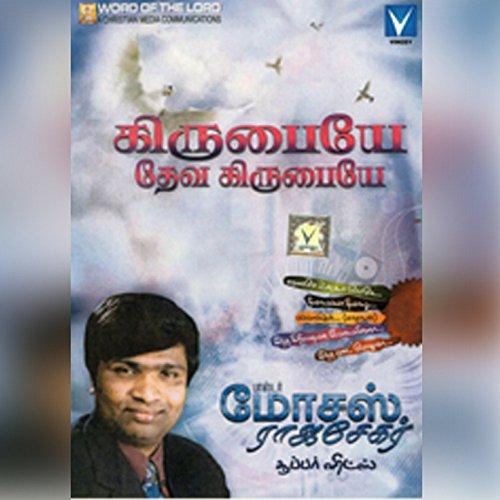 Gospel Song Divaalaiya Divaalu