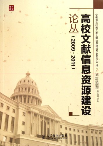 College Documentation Recourses Construction Series(2009-2011) (Chinese Edition)