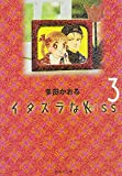 Itazura Na Kiss Vol.3 [Japanese Edition]