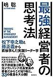 「最強経営者の思考法」嶋聡