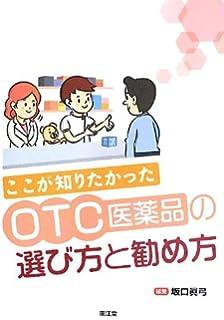 ここが知りたかったOTC医薬品の選び方と勧め方