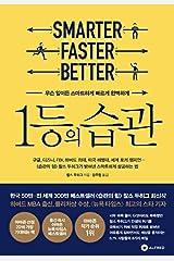 Smarter Faster Better Paperback