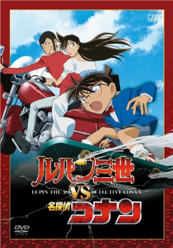 Lupine the Third vs. Detective Conan