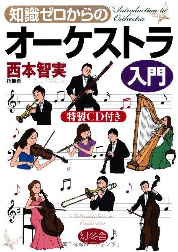 『知識ゼロからのオーケストラ入門』(幻冬舎)