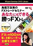 DVD 鳥居万友美のFXトレードセミナー あなたにもできる勝つFXトレード (<DVD>)