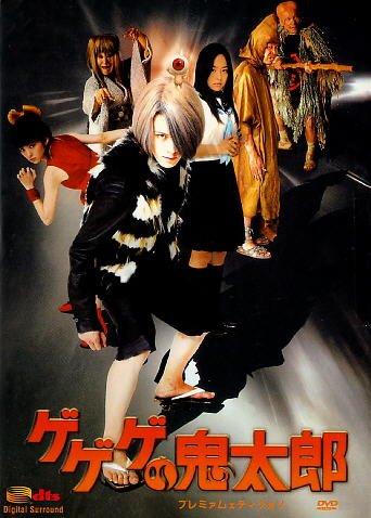GEGEGE NO KITARO (2007) JAPAN MOVIE DVD