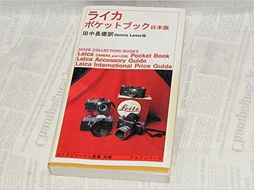ライカポケットブック日本版