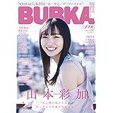 BUBKA 2021年 4月号 増刊