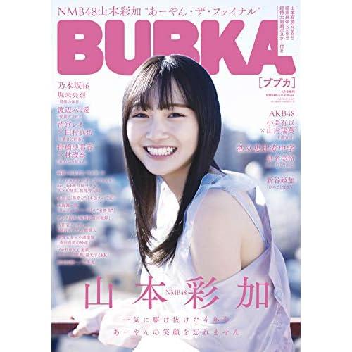 BUBKA 2021年 4月号 増刊 表紙画像