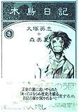 木島日記 (2) (ニュータイプ100%コミックス)