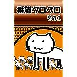 BannNeko KuroKuro Sono ichi (Japanese Edition)