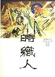 時織人(ときおりびと)―小林智美ロマンシングサ・ガ画集