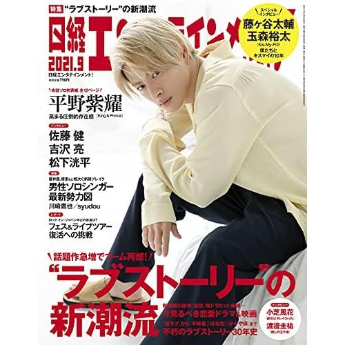 日経エンタテインメント 2021年 9月号 表紙画像