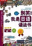别笑!我是日语语法书(附MP3光盘+迷你学习手册)