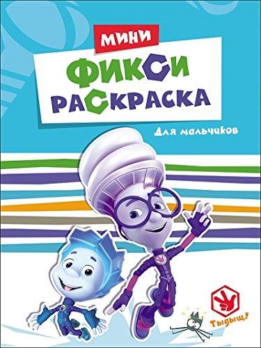 Read Online Mini fiksi-raskraska. Dlya malchikov ebook