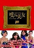 Beauty in Grief (Nageki no Bijyo) Japanese TV Series
