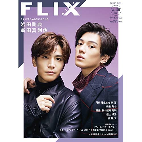 FLIX plus Vol.38 表紙画像