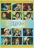 歌ドキッ! POP CLASSICS Vol.10 [DVD]