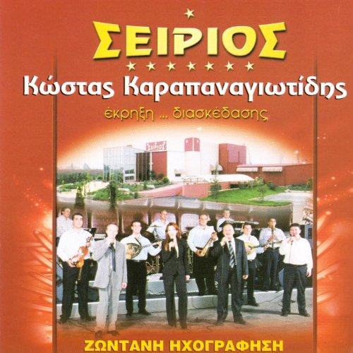 Pontiaka seirios ekrixi diaskedasis (Live)