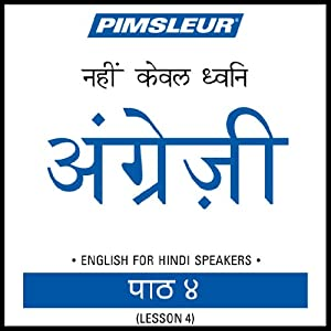 ESL Hindi Phase 1, Unit 04 Audiobook