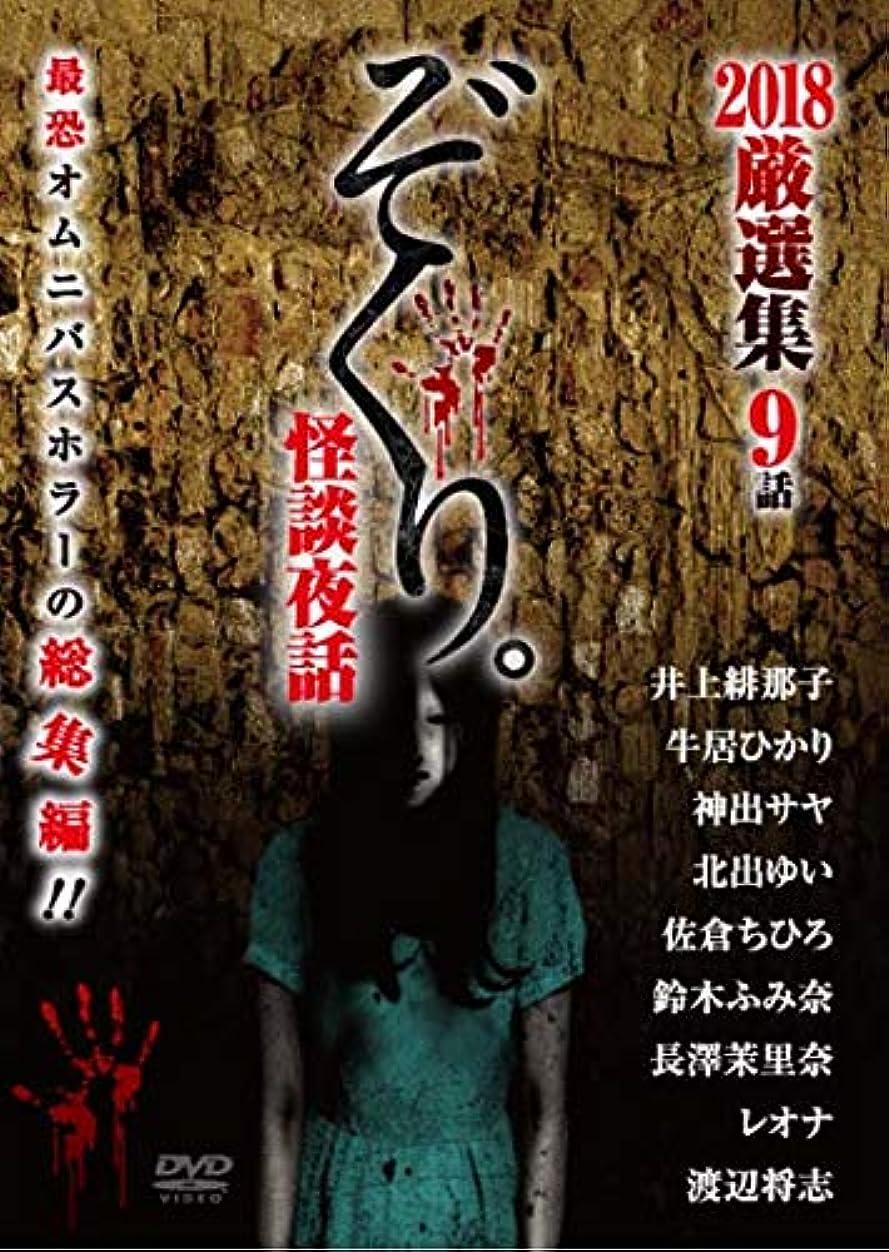 リマークタイマー船ぞくり。3 怪談夜話~奇妙な呪い~ [DVD]