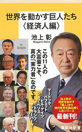 世界を動かす巨人たち <経済人編> (集英社新書)