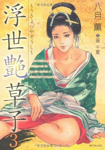 浮世艶草子(3)