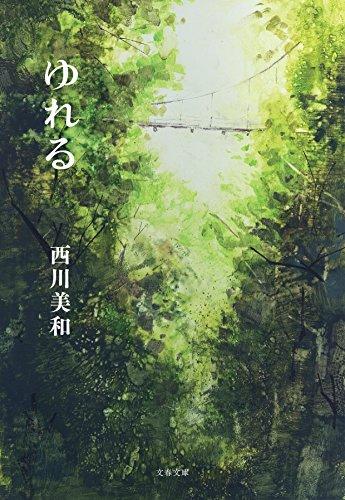 ゆれる <新装版> (文春文庫)