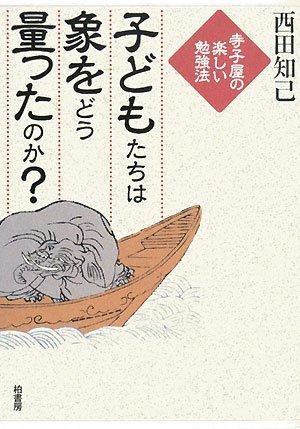 子どもたちは象をどう量ったのか?―寺子屋の楽しい勉強法
