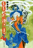 Ah My Goddess (44) (Afternoon KC) (2012) ISBN: 4063211975 [Japanese Import]