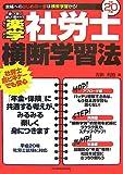 楽学社労士横断学習法〈平成20年版〉