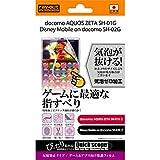 レイ・アウト docomo AQUOS ZETA SH-01G/Disney mobile SH-02G ゲーム&アプリ向け保護フィルム(アンチグレア) RT-SH01GF/G1