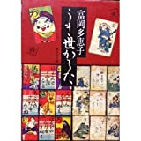 Float world karuta (Shueisha Bunko) (1987) ISBN: 4087492761 [Japanese Import]