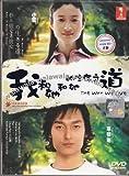 Boku to Kanojo to Kanojo no Ikiru Michi / The Way We Live Japanese Drama DVD (NTSC All Region)