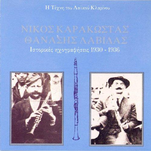The Art of the Greek Folk Clarinet / Recordings ()