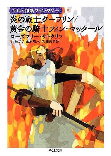 炎の戦士クーフリン/黄金の戦士フィン・マックール―ケルト神話ファンタジー (ちくま文庫)