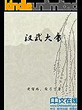 汉武大帝 (汉文化丛书)