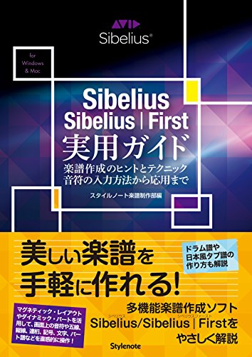 Sibelius/Sibelius | First実用ガイド 〜楽譜作成のヒントとテクニック・音符の入力方法から応用まで