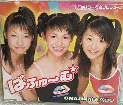 OMAJINAI☆ペロリ                                                                                                                                                                                                                                                    <span class=