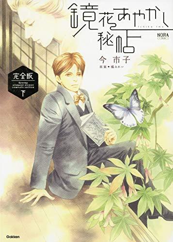 鏡花あやかし秘帖 完全版 下 (ノーラコミックス)