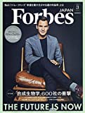 Forbes JAPAN(フォーブスジャパン) 2020年 03 月号 [雑誌]