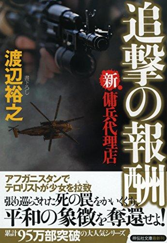 追撃の報酬 新・傭兵代理店 (祥伝社文庫)