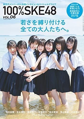 BUBKA SKE48 最新号 表紙画像