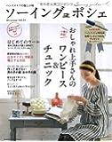ソーイングポシェ  vol.14 (Heart Warming Life)